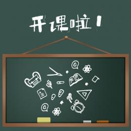 黒板 チョーク 学校 教育 , 学校教育研修ポスターの背景, 教育広報, 教育訓練の背景 背景画像