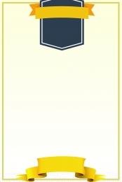 simplicity atmosphere texture certificate , Simple, Graduate Certificate, Material Imagem de fundo