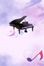 簡約 浪漫 音樂 培訓 , 學校, 音樂, 素材 背景圖片