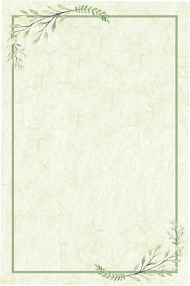 छोटे ताजा सुरुचिपूर्ण हरे फूल पैटर्न , की, H5 पृष्ठभूमि सामग्री, सीमा पृष्ठभूमि पृष्ठभूमि छवि