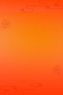 ऑरेंज सरल सरल पृष्ठभूमि पैटर्न , ऑरेंज, टेम्पलेट पृष्ठभूमि, Daquan पृष्ठभूमि छवि