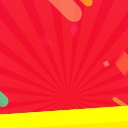 淘宝網 フラット カラフル 暖かい色 , 淘宝網フラットカラフルな暖かい色psdメイン画像背景素材, 暖かい色, すぐにスナップ 背景画像