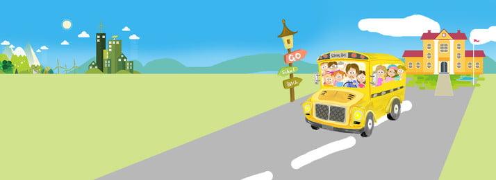 ベクトル 学校 教育 スクールバス 淘宝網ベクトル学校教育スクールバスの運転手漫画青い空白い雲ポスター ドライバー 教育 背景画像