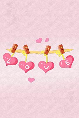情人節 愛心 love 紋理 , 情人節, Love, 情人節愛心love紋理psd分層h5背景 背景圖片