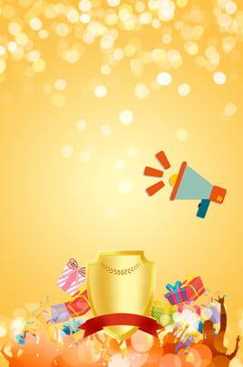 पदोन्नति उपहार उपहार बॉक्स पीला , -, सपना, ढाल पृष्ठभूमि छवि