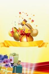 砸金蛋有禮展架圖片圖片下載 砸金蛋 有禮 溫馨 , 購車, 設計, 一汽 背景圖片