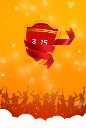 315 315 अखंडता ढाल उपभोक्ता अधिकार दिवस , सेवा, पृष्ठभूमि, पीला पृष्ठभूमि छवि