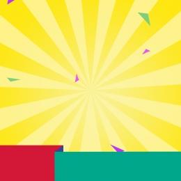 पीले रंग की पृष्ठभूमि फ्लैट ढाल खरीदने के लिए एक मुफ्त में मिलता है , Taobao मुख्य नक्शा, Amoy, ढाल पृष्ठभूमि छवि