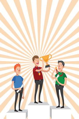 awards ceremony trophy award , Template, Ceremony, Awards Imagem de fundo