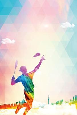 sports badminton advertising poster , Badminton, Plane, Promotion Фоновый рисунок