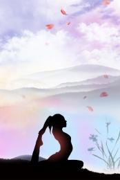 सौंदर्य गर्भाधान सिल्हूट योग योग पोस्टर योग आहार , सामग्री, सुंदर, स्वास्थ्य पृष्ठभूमि छवि