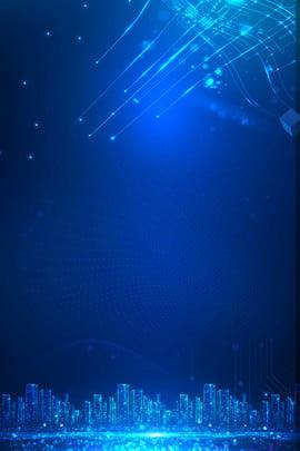 नीला वातावरण पोस्टर पृष्ठभूमि , नीली पृष्ठभूमि, वातावरण, पोस्टर पृष्ठभूमि छवि