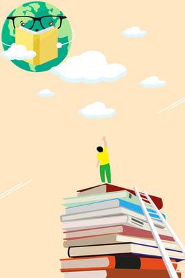 本 本 読書月 読書 , 本、本、読書、読書, 進歩, はしご 背景画像
