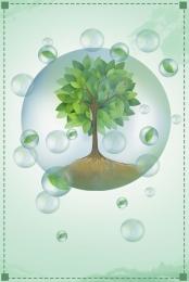 綠色家園 環保 植樹活動 植樹節 , 植樹節, 氣泡創意, 植樹活動 背景圖片