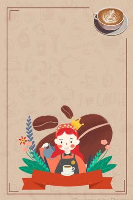 cafe coffee bean western coffee lahua menu poster background template , Cafe, Coffee Bean, Western Food Background image