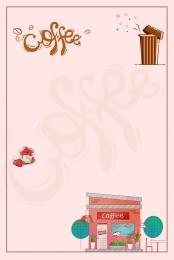 कैफे कॉफी की फलियों भोजन कॉफी , माला, कॉफी, कैफे पृष्ठभूमि छवि