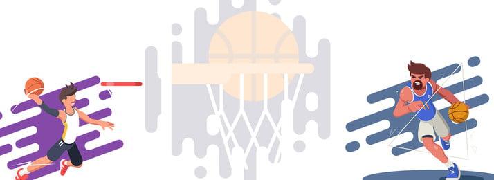 卡通 籃球 運動 裝備, 文藝, 白色, 卡通籃球運動裝備名單白色海報背景素材 背景圖片