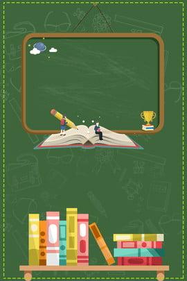 cartoon blackboard book cute , Enrollment, Cartoon, Material Imagem de fundo