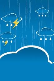 cartoon paper blue cloudy rain , Cartoon, Cloudy Background, Cartoon Paper ภาพพื้นหลัง