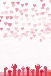 phúc lợi công cộng lòng bàn tay tình yêu sự chăm sóc , Yêu, Sự Cống Hiến, Tình Yêu Ảnh nền