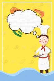 黃色背景 廚師 帽子 鬍鬚 , 卡通, 帽子, 矢量 背景圖片
