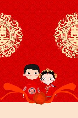 中式花紋 紅色 婚禮 海報背景模板 , 紅色婚禮, 紅色海報, 中式花紋 背景圖片