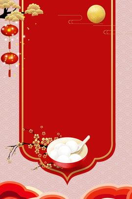 Chinese style Xiangyun red shading Offer Purse Shading Imagem Do Plano De Fundo