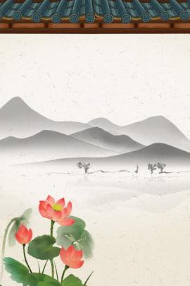 चीनी शैली स्याही परिदृश्य ईव्स डिजाइन पुस्तक स्क्रॉल , सांस्कृतिक प्रचार, पोस्टर, परिश्रम पृष्ठभूमि छवि