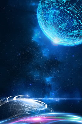 Dream Sky Universe Exploration Technology Creative Promotion Poster Background Material , Dream, Heaven, Universe Background image