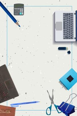 बैग स्कूल चाकू पृष्ठभूमि , उत्पाद विज्ञापन, डिजिटल पृष्ठभूमि, नोटबुक पृष्ठभूमि छवि