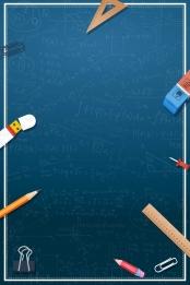 शिक्षा पुस्तक कार्टून चरित्र , ट्यूटोरियल पोस्टर, नीला, चरित्र पृष्ठभूमि छवि