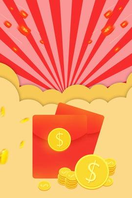 フラットの背景 手描きの 赤い封筒の雨 赤い封筒の活動 , 手描きの, 赤い封筒の活動, Wechat赤い封筒 背景画像