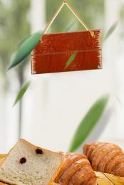 गेहूं गेहूं लकड़ी के बोर्ड आटा , ब्रेड, H5, न्यूनतर पृष्ठभूमि छवि