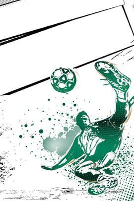 खेल पोस्टर फुटबॉल पोस्टर खेल पोस्टर पोस्टर , प्रचार, वातावरण, पृष्ठभूमि पृष्ठभूमि छवि