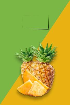 拼色 海報 背景 矢量 , 水果, 活動, 拼色 背景圖片