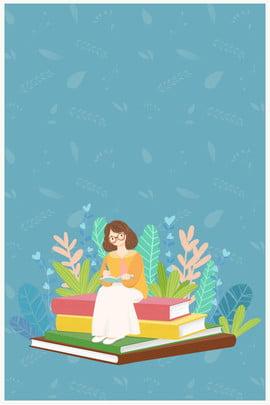 ポスターの背景素材 漫画 女の子 祭り , 灰色を読んでいる女の子, 女の子, フォトギャラリー 背景画像