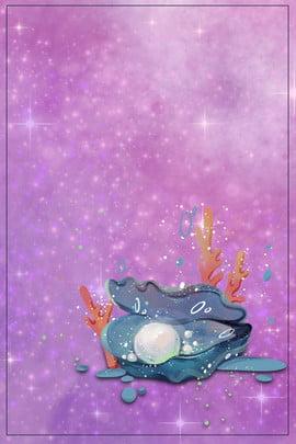 炫彩 絢爛 夢幻 紫色 , 夢幻, 珠寶, 炫彩 背景圖片