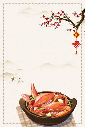 食物 美食節 美食 吃貨 中國風 食品 模板背景圖庫