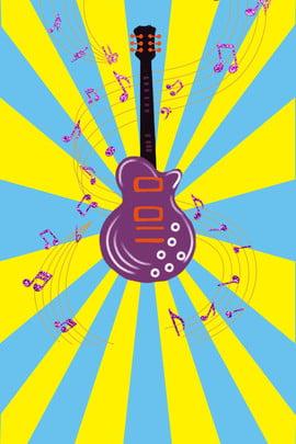 ギター ソーシャルリクルート 新人募集 ポスター クール ポスター ギタークラブリクルート新しいポスターベクトルの背景素材 背景画像