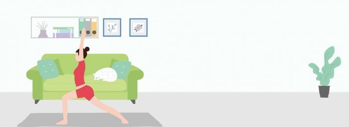 手描き ヨガの美しさ ホームポスター 背景テンプレート フルーツ 健康ポスター カーペット 背景画像