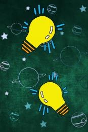 hand painted creative brain bulb , Creative, Poster Background, Beyond Imagem de fundo