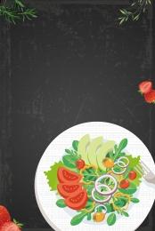 स्वस्थ भोजन स्वादिष्ट सलाद हाथ से तैयार पश्चिमी मेनू , स्वादिष्ट सलाद, शैली, रेस्तरां पृष्ठभूमि छवि