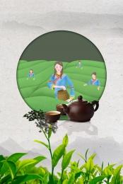 インク風景の背景 ティーガーデン 新しいお茶のリスト 新しいお茶の包装 インク風景の背景 お茶 茶文化 背景画像