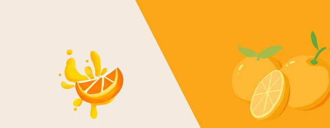 果汁海報 果汁背景 橙汁背景 橙汁海報, 果汁海報, 活力, 黃色海報 背景圖片