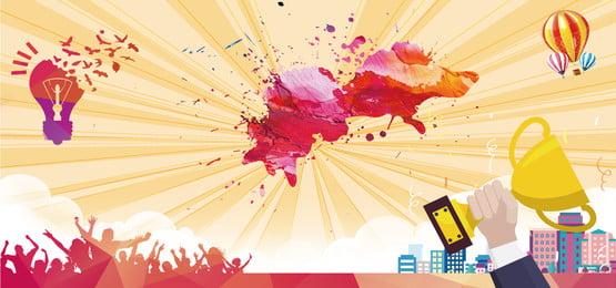 知識コンテストのポスター 知識コンテストの背景 知識コンテスト 知識コンテストの地図, 知識コンテスト, 知識, 知識コンテストの背景 背景画像