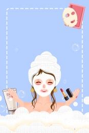 mask lipstick facial cleanser girl makeup beauty romantic advertising background , Mask, Lipstick, Facial Cleanser Background image