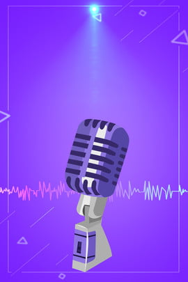 麥克風 紫色 水墨 音符 , 陶醉, 音符, 背景 背景圖片