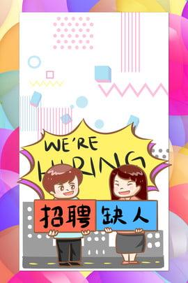 multicolored border spring recruitment , Propaganda, Multicolored, Border Imagem de fundo
