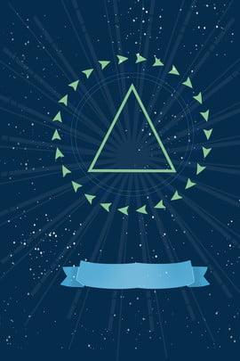 Music party triangle round spotlight blue background , Blue, Music, Spotlight Background image