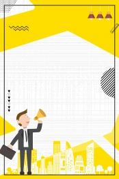 पोस्टर डिजाइन आउटडोर विज्ञापन आउटडोर पोस्टर कार्टून पोस्टर , कार्टून पोस्टर, त्रिकोण, पोस्टर डिजाइन पृष्ठभूमि छवि